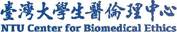 台灣大學生醫倫理中心