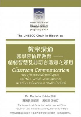 教室溝通- 醫學院倫理教育 -情緒智慧及非語言溝通