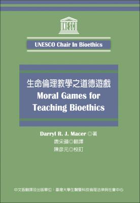 生命倫理教學之道德遊戲