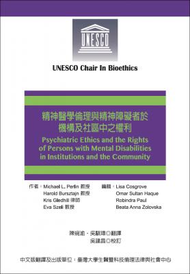 精神醫學倫理與精神障礙者於機構及社區之權利