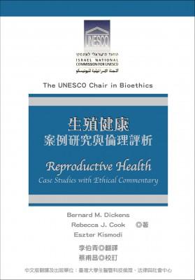 生殖健康-案例研究與倫理評析