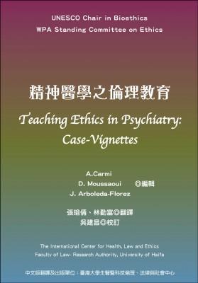 精神醫學之倫理教育:案例-簡要故事